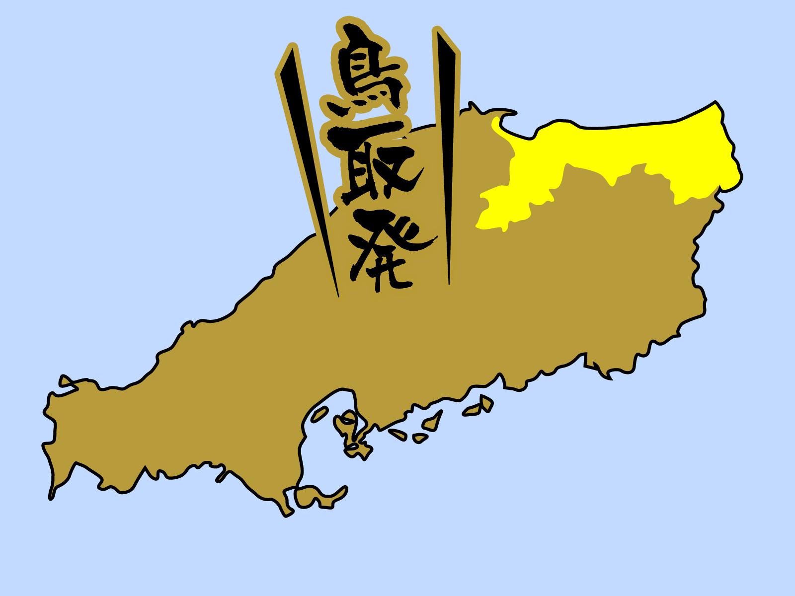鳥取県のカップラーメン