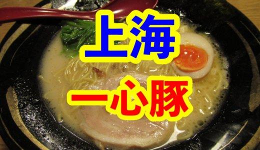 上海の『一心豚』の醤油橈骨ラーメン