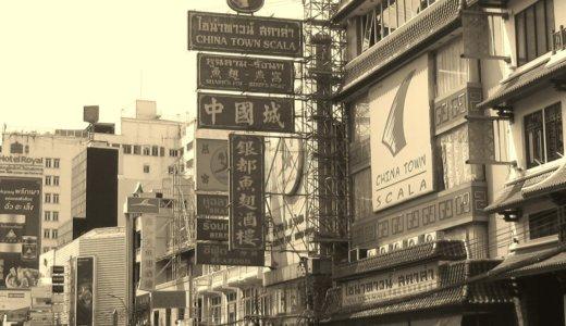 バンコク在住10年の経験者が教える観光スポット「ヤワラート」