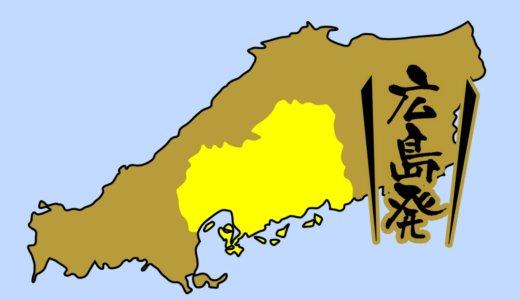 【全国のカップラーメン】広島県は、やっぱり尾道ラーメン?