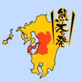 熊本県のカップラーメン