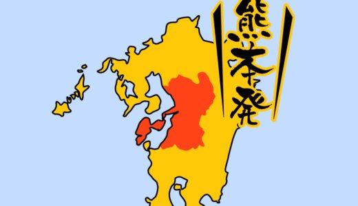 【全国のカップラーメン】熊本県は、黒マー油が多い!?