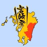 宮崎県のカップラーメン