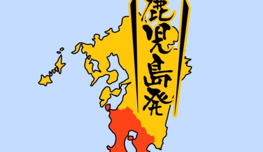 【全国のカップラーメン】鹿児島県は、「焦がし葱風味」が多い!?
