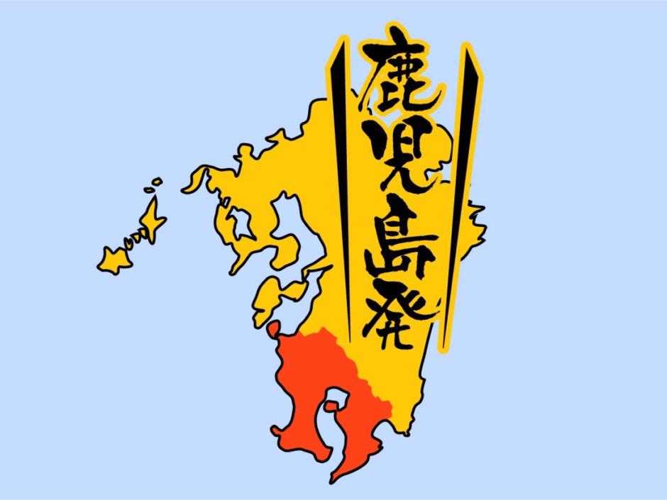 鹿児島県のカップラーメン