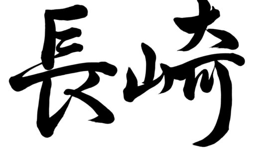 【全国のカップラーメン】長崎県はやっぱり「ちゃんぽん」が多かった!