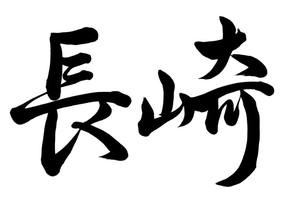 長崎県のカップラーメン