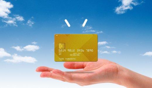 年会費無料で海外旅行者保険もありホテルで優待が受けられるカード