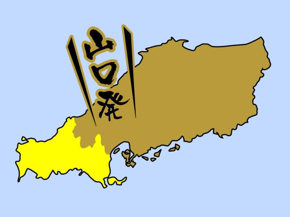 山口県のカップラーメン