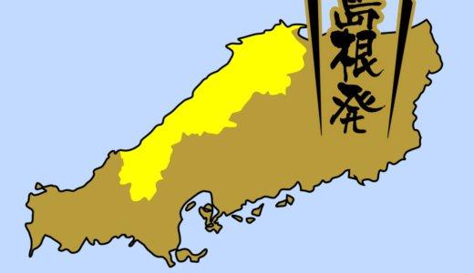 【全国のカップラーメン】島根県は、海鮮系が多い?