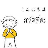 タイ語で挨拶