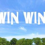 win-winの関係