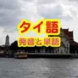 タイ語の発音と単語
