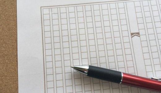 ブログの記事も「接続詞」ひとつでリズムが整い読みやすい文章になる